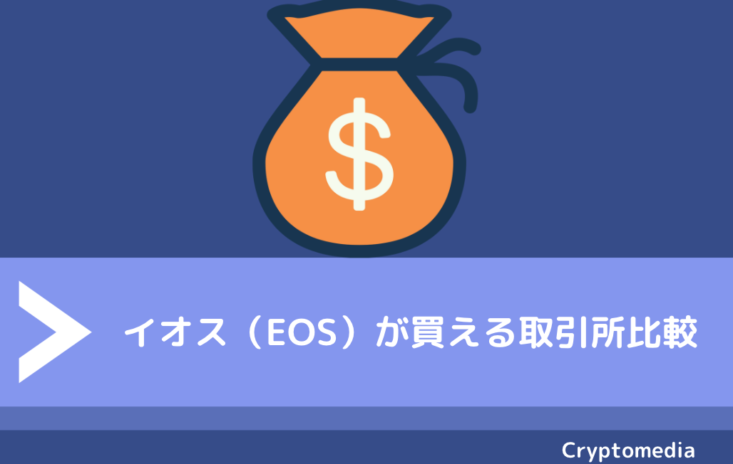 イオス(EOS)が買える取引所比較