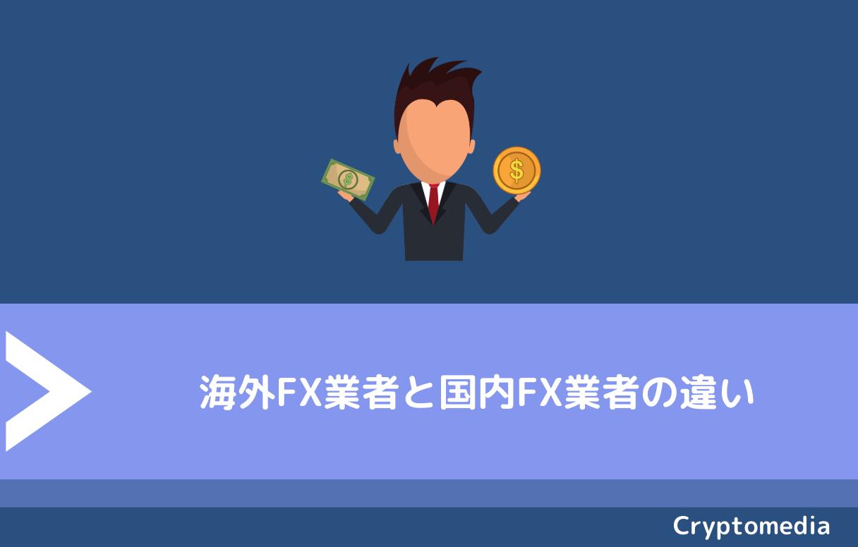 海外FX業者と国内FX業者の違い