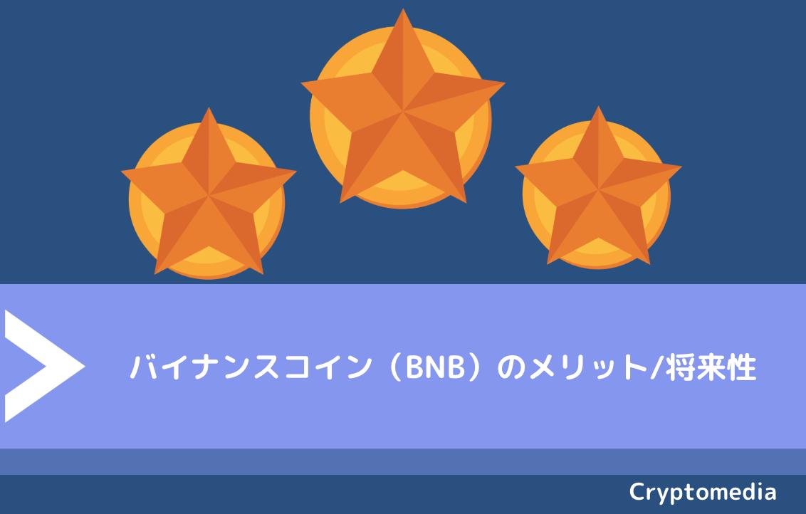 バイナンスコイン(BNB)のメリット/将来性