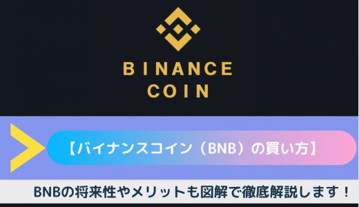 バイナンスコイン(BNB/Binance Coin)の買い方/購入方法まとめ|将来性やメリット・デメリットも図解でわかりやすく解説!