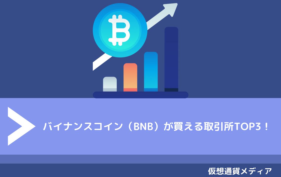 バイナンスコイン(BNB)が買える取引所TOP3!
