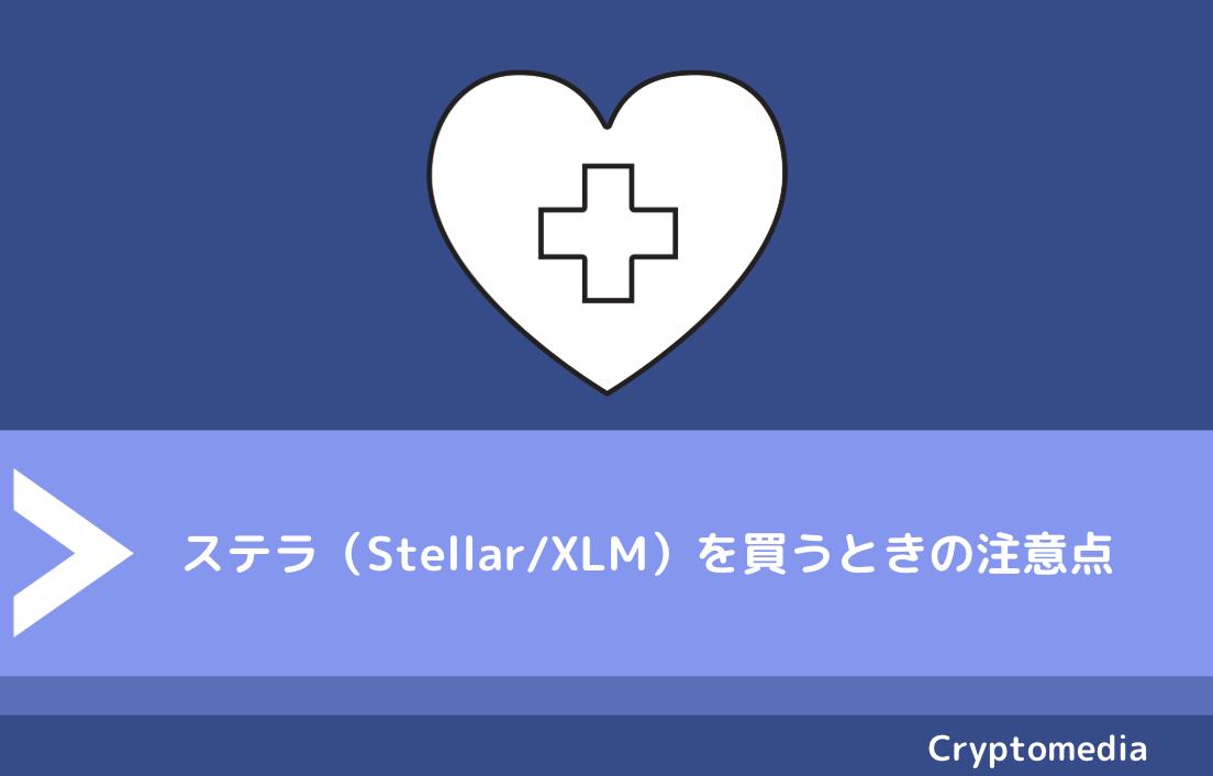 ステラ(Stellar/XLM)を買うときの注意点