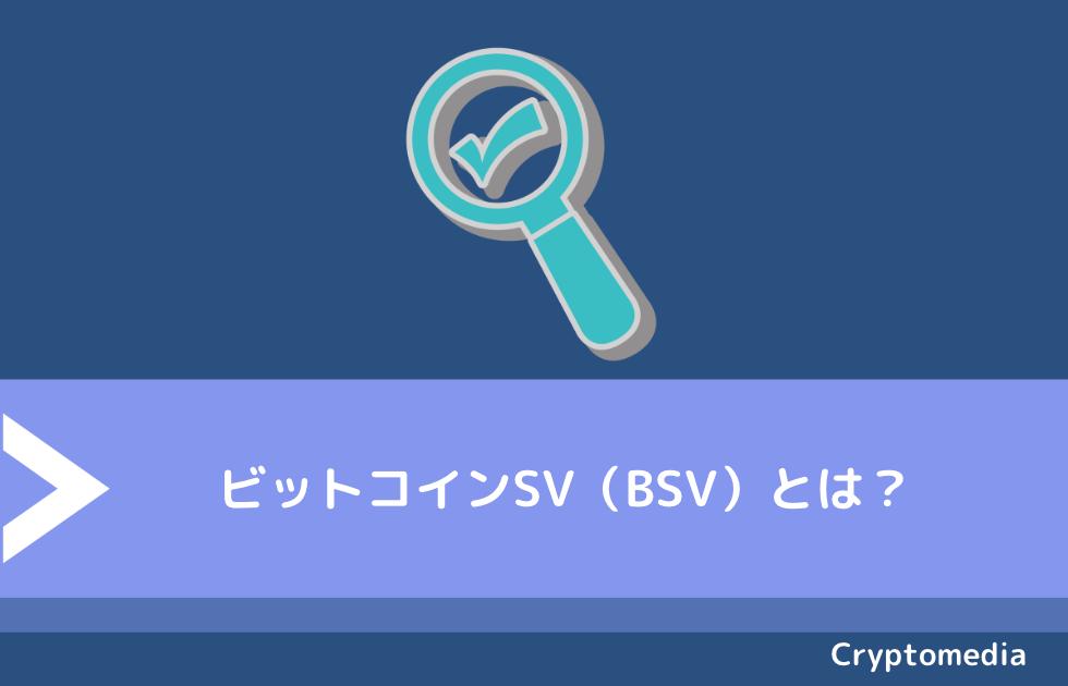 ビットコインSV(BSV)とは?