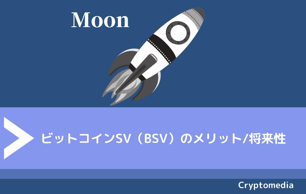 ビットコインSV(BSV)のメリット/将来性