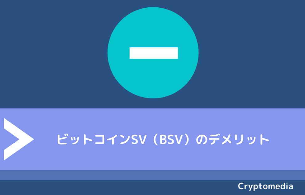 ビットコインSV(BSV)のデメリット