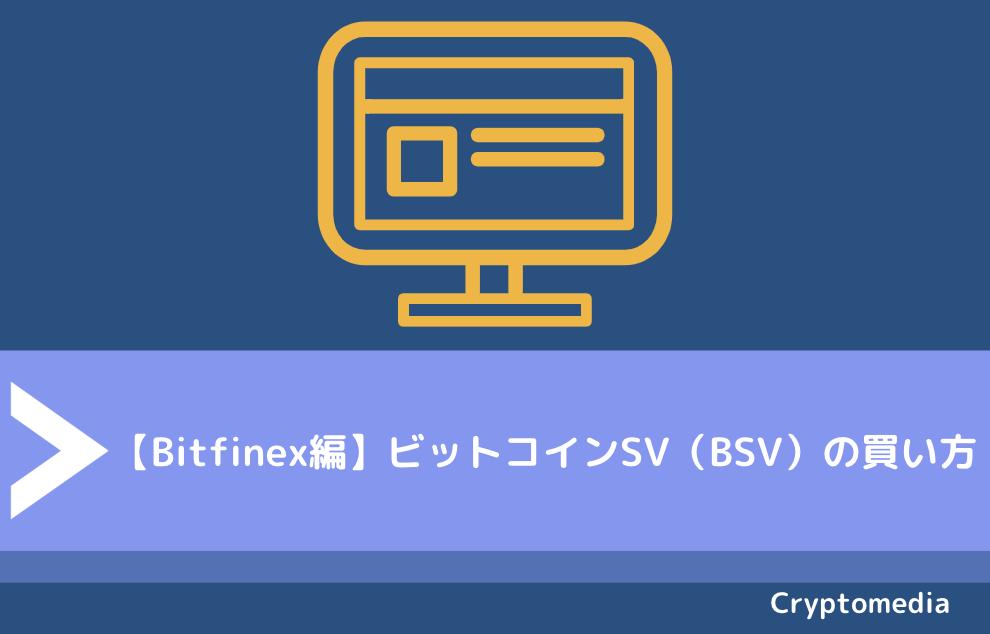 【Bitfinex編】ビットコインSV(BSV)の買い方