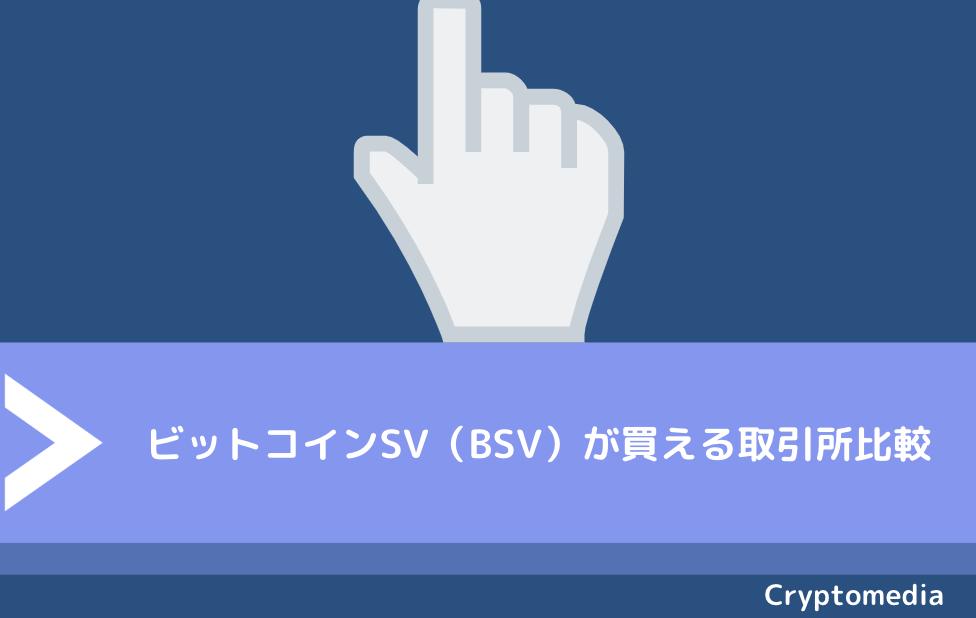 ビットコインSV(BSV)が買える取引所比較