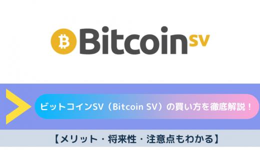 ビットコインSV(Bitcoin SV)の買い方を徹底解説!【メリット・将来性・注意点もわかる】