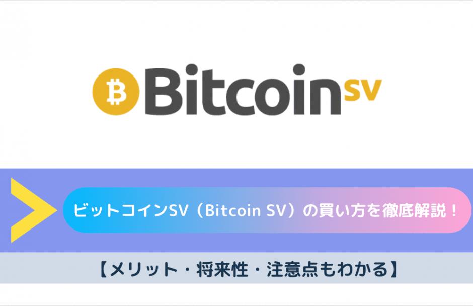 ビットコインSV 買い方