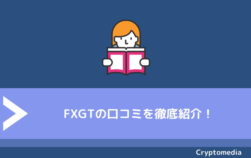 FXGTの口コミを徹底紹介!
