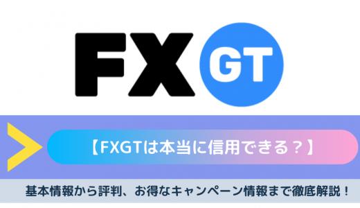 【FXGTは本当に信用できる?】基本情報から評判、お得なキャンペーン情報まで徹底解説!