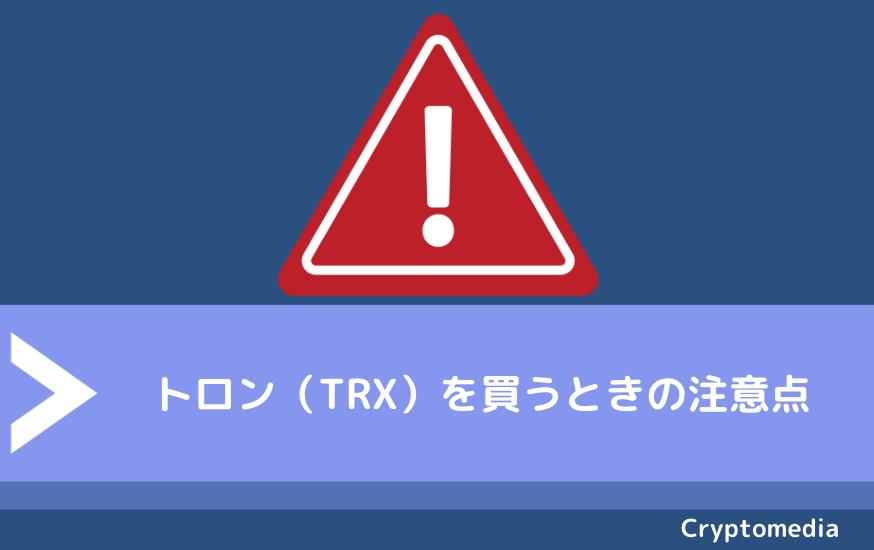 トロン(TRX)を買うときの注意点