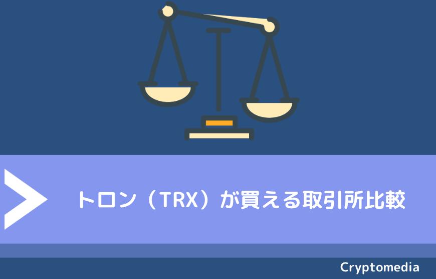 トロン(TRX)が買える取引所比較