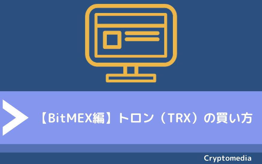 【BitMEX編】トロン(TRX)の買い方