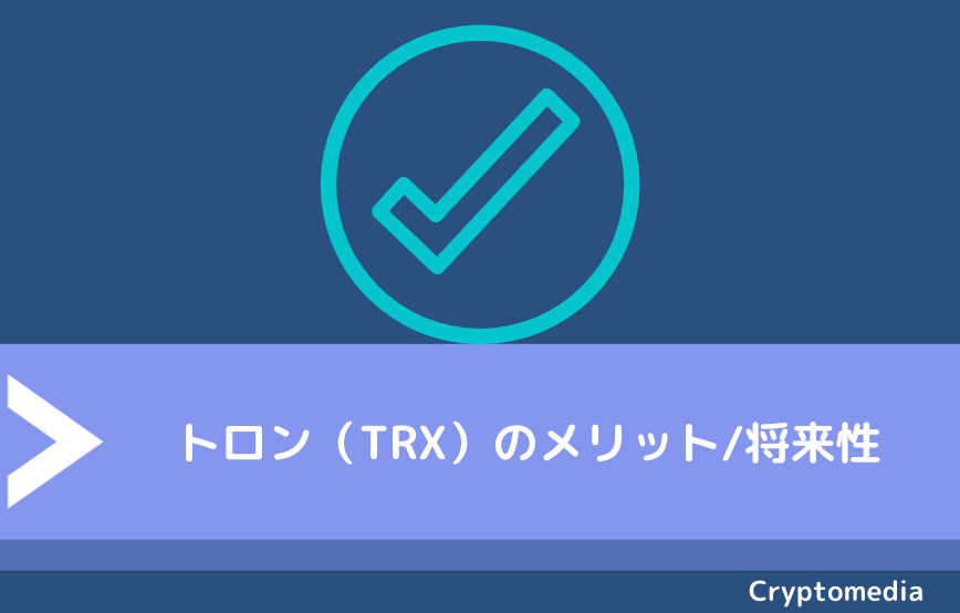 トロン(TRX)のメリット/将来性