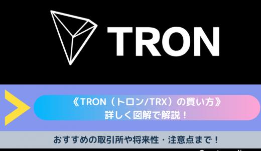 【図解】トロン(TRON/TRX)の買い方・購入方法|おすすめの取引所4選や将来性・特徴・注意点まで!