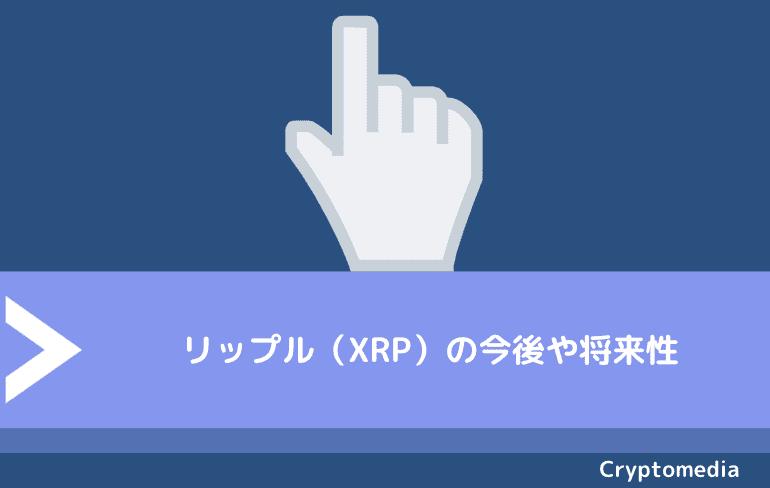 リップル(XRP)の今後や将来性