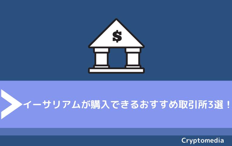 イーサリアムが購入できるおすすめ取引所3選!