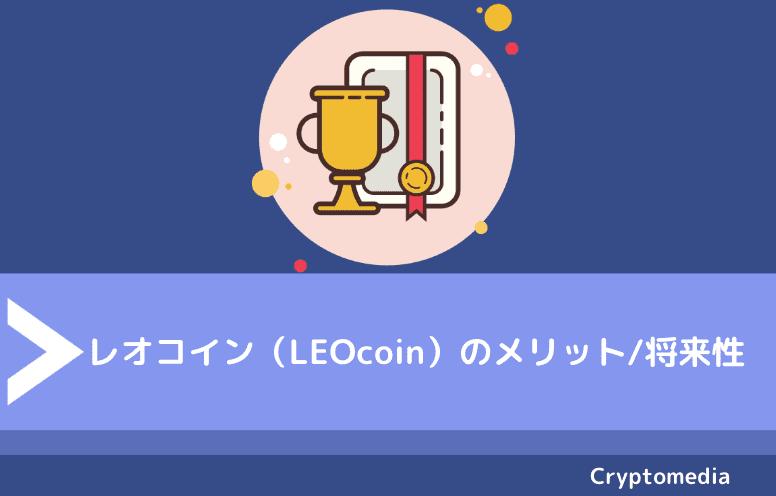 レオコイン(LEOcoin)のメリット/将来性