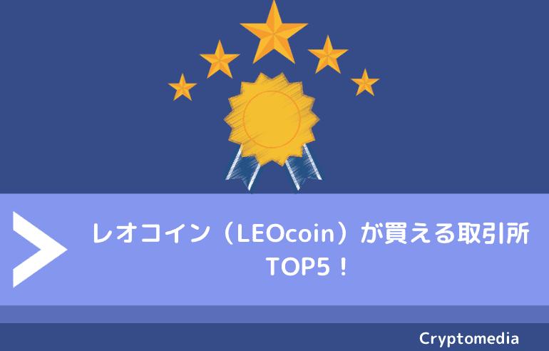 レオコイン(LEOcoin)が買える取引所TOP5!