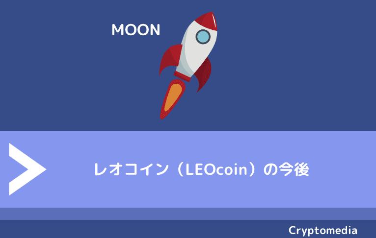 レオコイン(LEOcoin)の今後