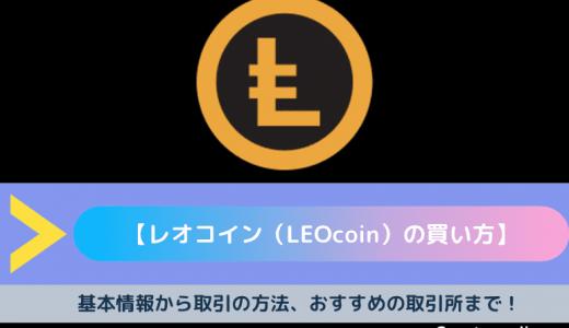 【レオコイン(LEOcoin)の買い方】基本情報から取引の方法、おすすめの取引所まで!