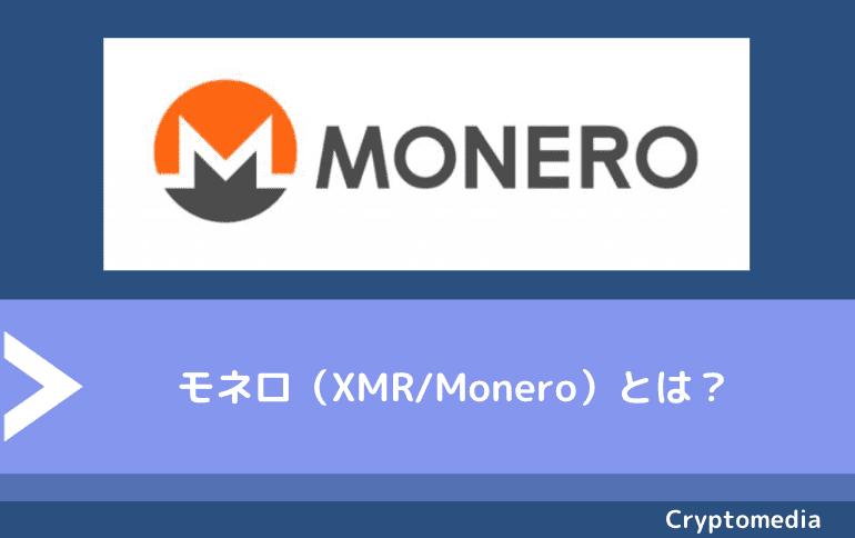 モネロ(XMR/Monero)とは?