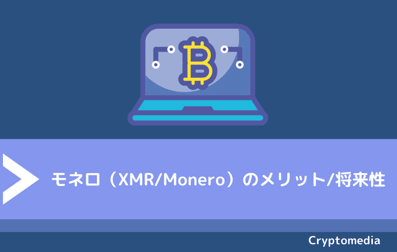 モネロ(XMR/Monero)のメリット/将来性