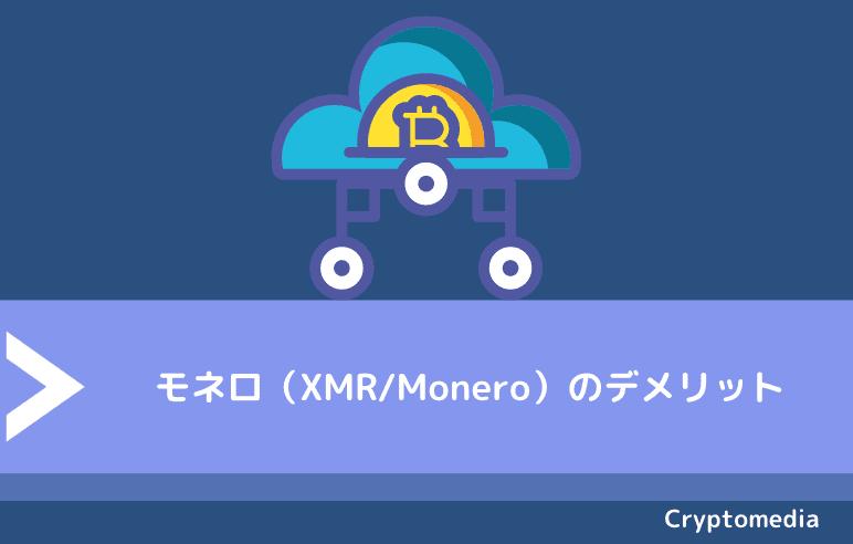 モネロ(XMR/Monero)のデメリット