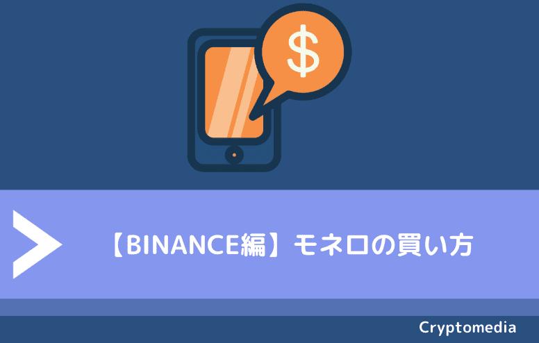【BINANCE編】モネロ(XMR/Monero)の買い方
