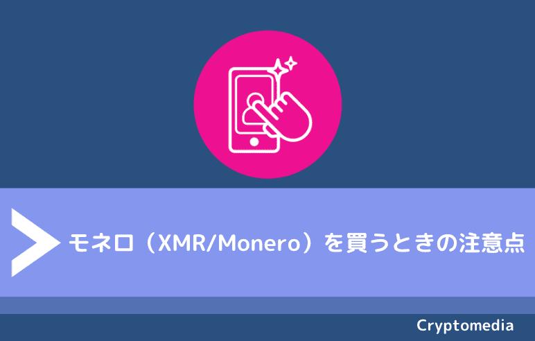 モネロ(XMR/Monero)を買うときの注意点
