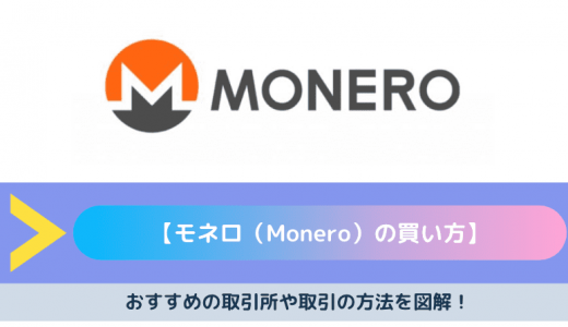 【モネロ(Monero)の買い方/購入方法】おすすめの取引所や取引方法を初心者にもわかりやすく図解!