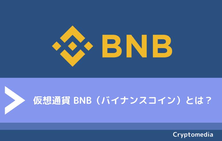 仮想通貨 BNB(バイナンスコイン)とは?