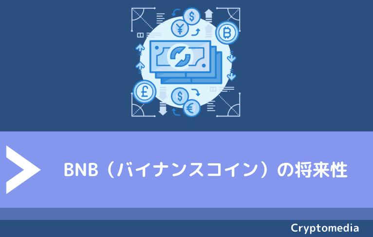 BNB(バイナンスコイン)の将来性