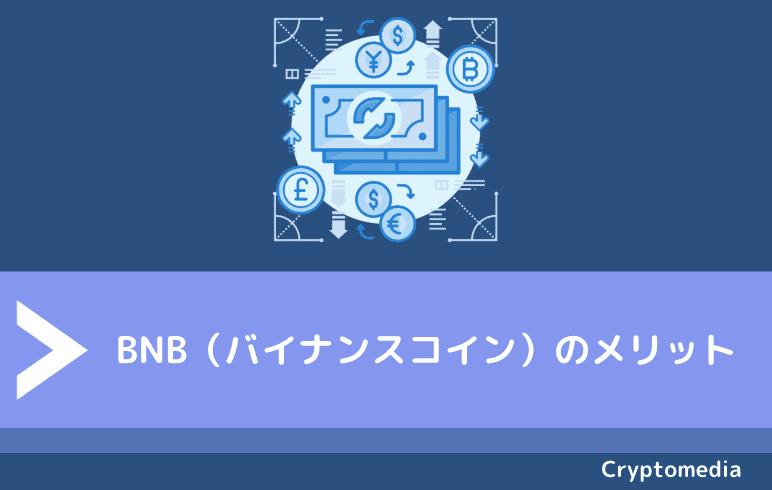 BNB(バイナンスコイン)のメリット