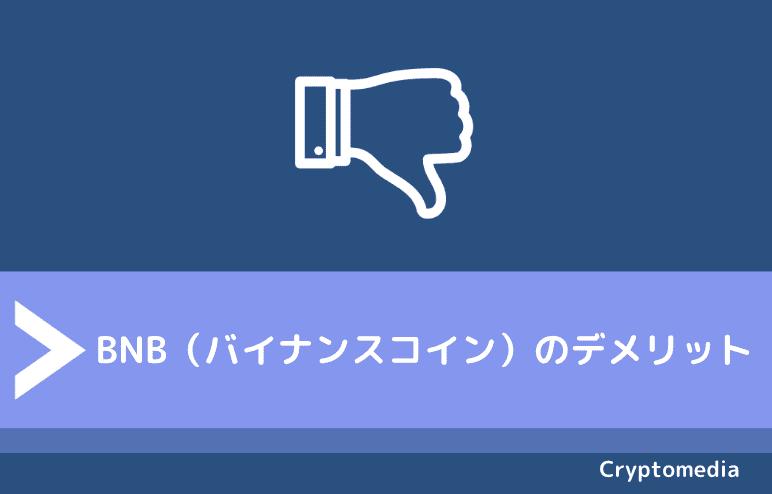 BNB(バイナンスコイン)のデメリット