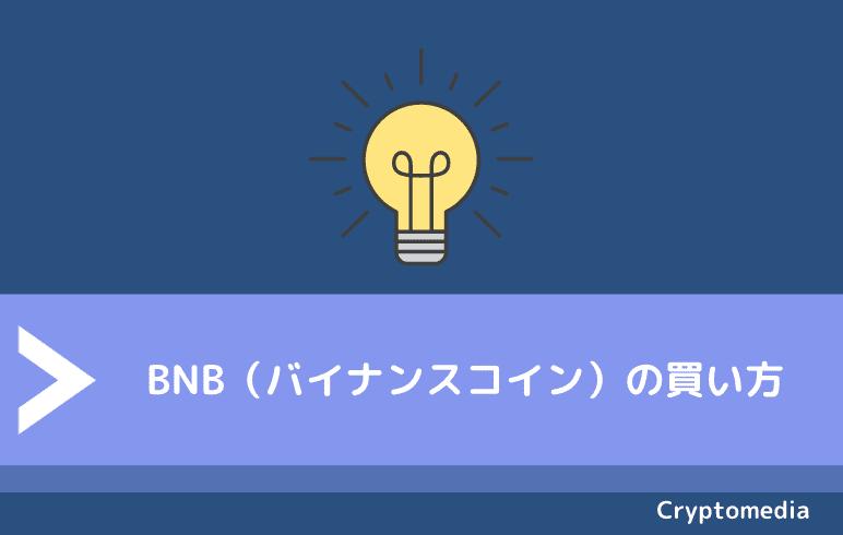 BNB(バイナンスコイン)の買い方