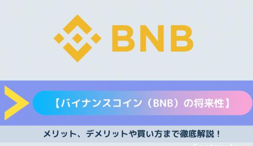 バイナンスコイン(BNB/Binance Coin)の将来性|メリット、デメリットや買い方、今後の価格やおすすめの取引所をご紹介!