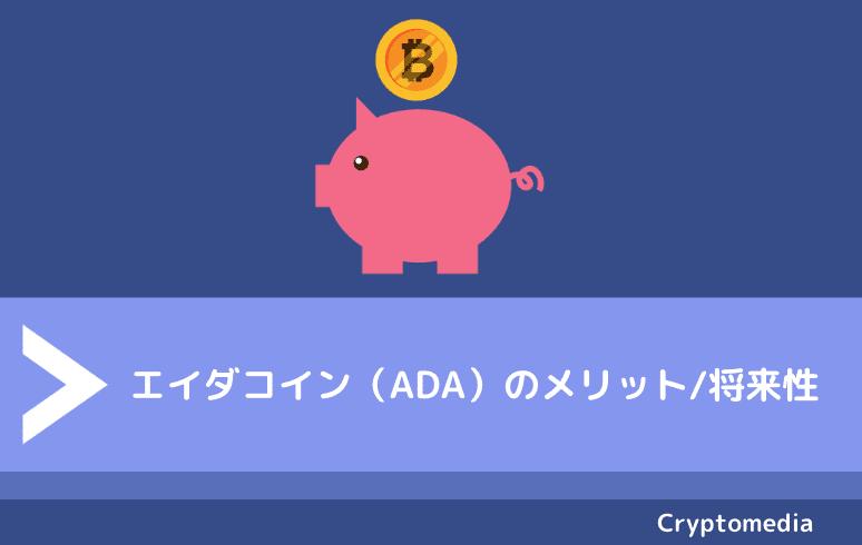 エイダコイン(ADA)のメリット/将来性