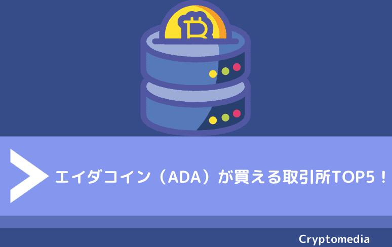エイダコイン(ADA)が買える取引所TOP5!