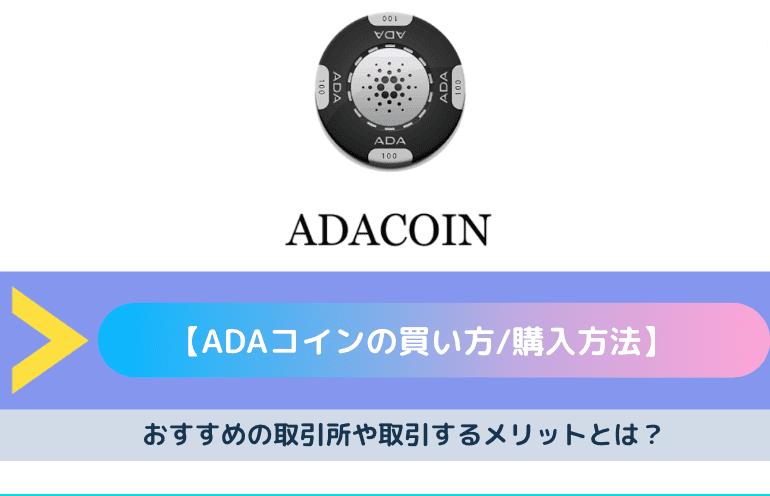 ADAコイン 買い方