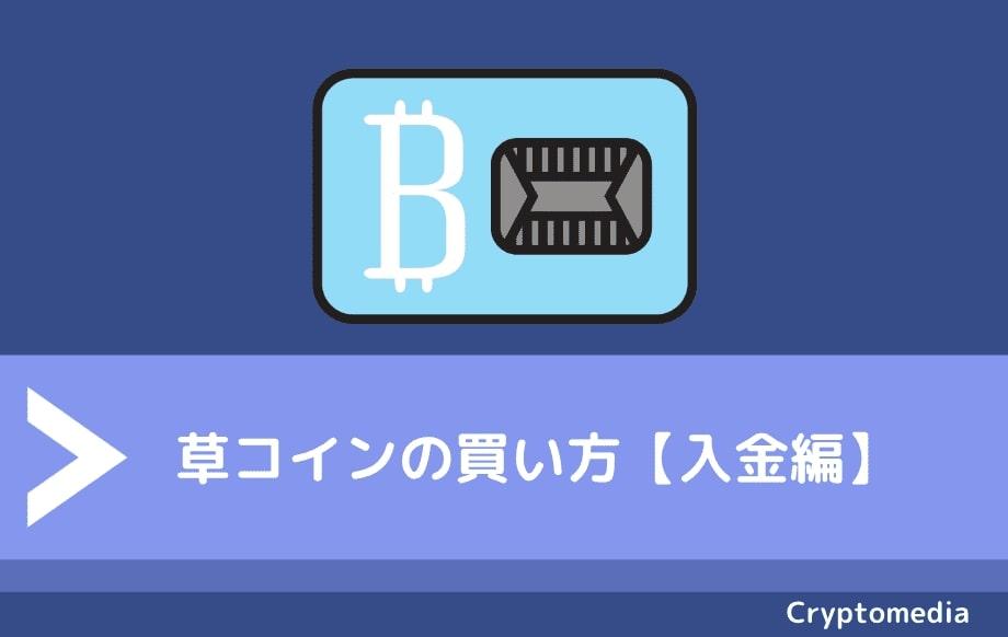 草コインの買い方【入金編】