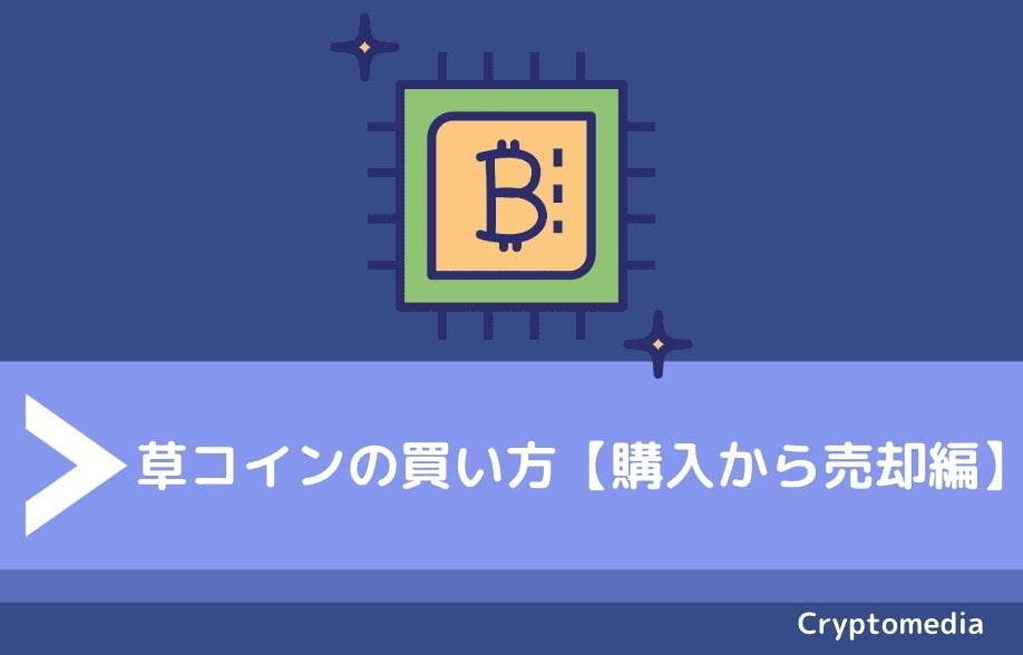 草コインの買い方【購入から売却編】