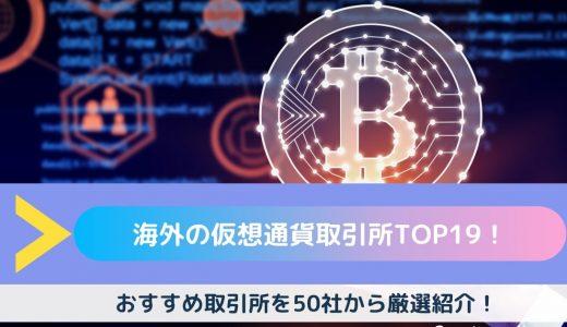 【2020年最新】海外おすすめ仮想通貨取引所19社!【おすすめ取引所50社から厳選紹介!】