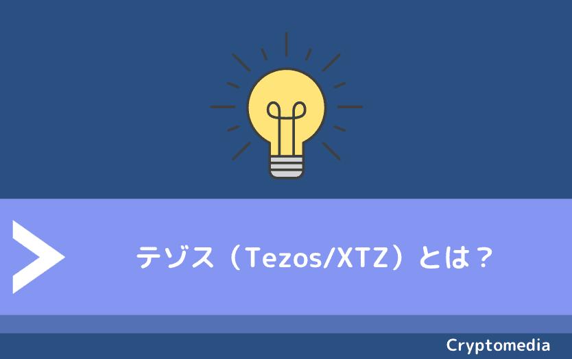 テゾス(Tezos/XTZ)とは?