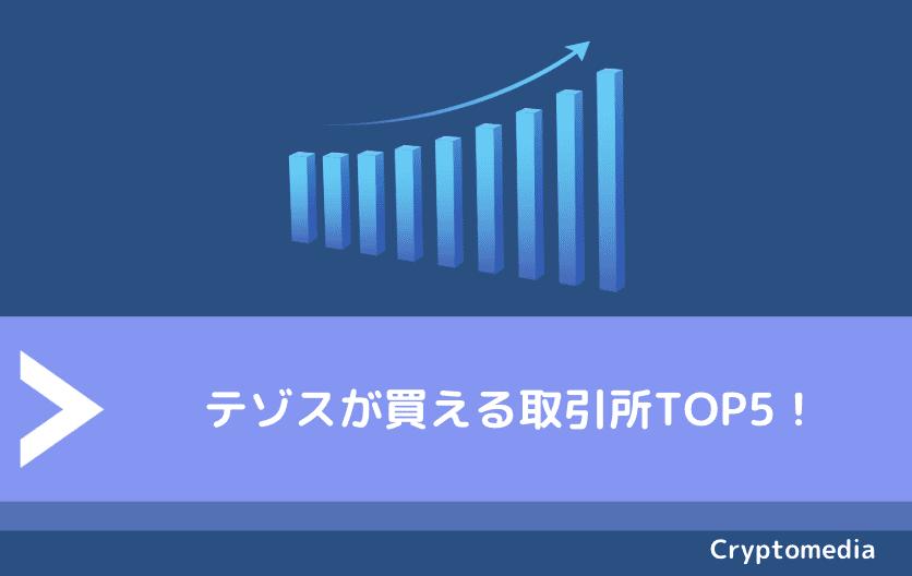 テゾス(Tezos/XTZ)が買える取引所TOP5!