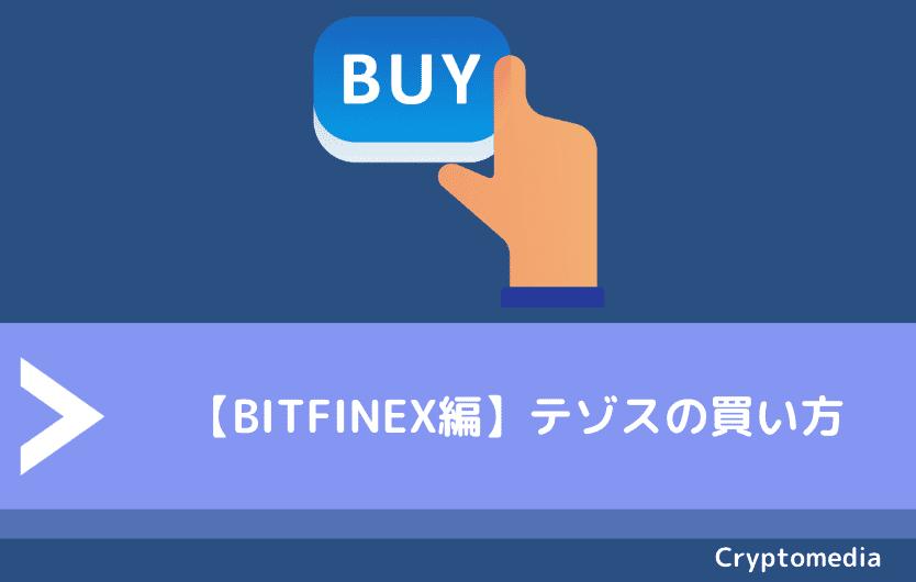 【BITFINEX編】テゾス(Tezos/XTZ)の買い方