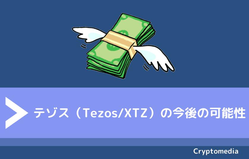 テゾス(Tezos/XTZ)の今後の可能性