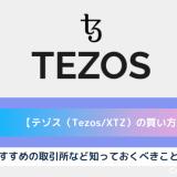 テゾス 買い方