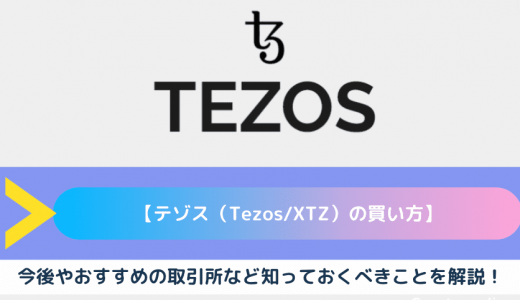【テゾス(Tezos/XTZ)の買い方/購入方法】おすすめの取引所や購入方法、メリット、デメリットを解説!